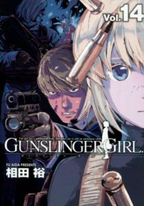 gunslingergirl(ガンスリンガーガール)14巻_相田裕