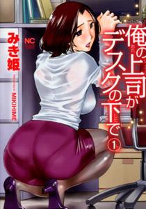 みき姫『俺の上司がデスクの下で』第1巻