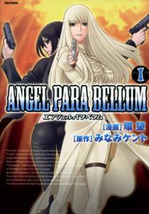 環望&みなみケント『ANGEL PARA BELLUM(エンジェルパラベラム)』第1巻