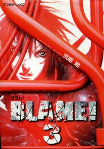 弐瓶勉『BLAME!(ブラム!)』第3巻