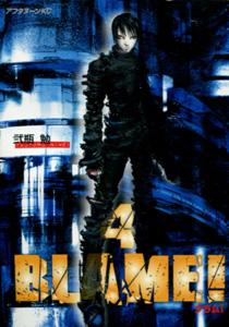 弐瓶勉『BLAME!(ブラム!)』第4巻