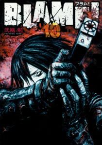 弐瓶勉『BLAME!(ブラム!)』第10巻