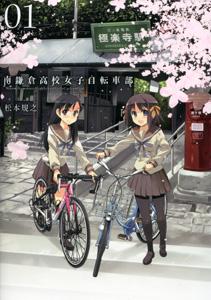 松本規之『南鎌倉高校女子自転車部』第1巻