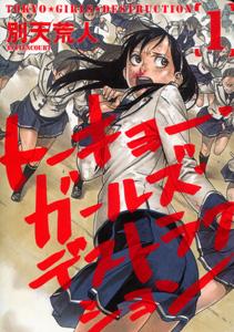 別天荒人『トーキョー・ガールズ・デストラクション(TOKYO GIRLS DESTRUCTION)』第1巻