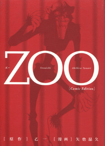 ZOO(ズー) comic edition 乙一&矢也晶久