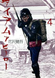 花沢健吾『アイアムアヒーロー』第4巻