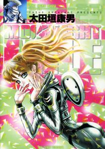 太田垣康男『MOONLIGHT MILE(ムーンライトマイル)』第23巻