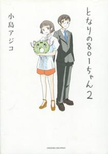 となりの801ちゃん第2巻_小島アジコ