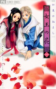 和泉かねよし『女王の花』第1巻