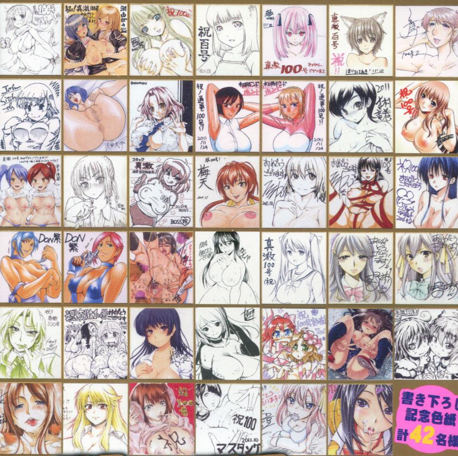 『コミック 真激(シンゲキ)』2012年1月号プレゼント色紙