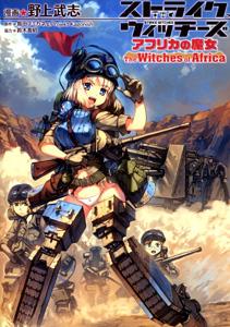 野上武志『ストライクウィッチーズ アフリカの魔女』