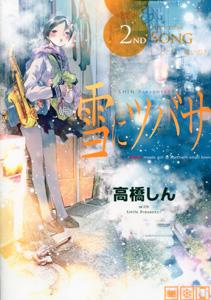 高橋しん『雪にツバサ』第2巻