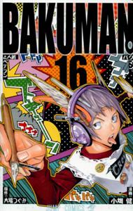大場つぐみ&小畑健『バクマン。(BAKUMAN)』第16巻
