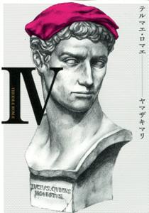 ヤマザキマリ『テルマエ・ロマエ』第4巻