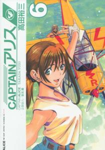 高田裕三『CAPTAINアリス』第6巻