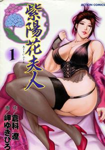 岬ゆきひろ&倉科遼『紫陽花夫人』第1巻