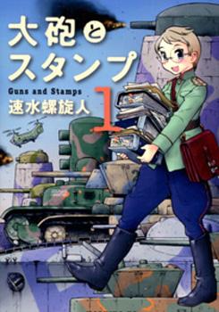 速水螺旋人『大砲とスタンプ』第1巻