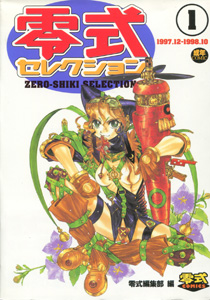 『零式セレクション』 1 (1997.12-1998.10)