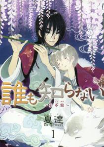 夏達(シャアタァ)『誰も知らない 〜子不語〜(ツプゥユウ)』第1巻