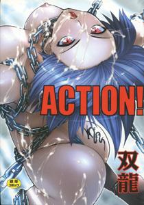 双龍『ACTION!(アクション!)』