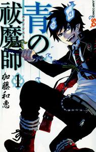 加藤和恵『青の祓魔師(エクソシスト)』第1巻