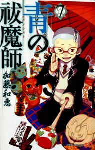 加藤和恵『青の祓魔師(エクソシスト)』第7巻