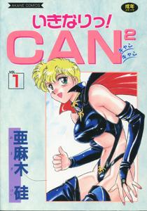 亜麻木硅『いきなりっ!CAN2(キャンキャン)』