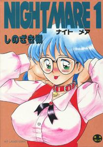 しのざき嶺『NIGHTMARE(ナイトメア)』第1巻