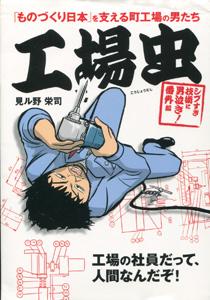 見ル野栄司『工場虫 シブすぎ技術に男泣き!番外編』