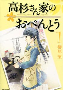 柳原望『高杉さん家のおべんとう』第1巻