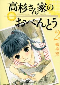 柳原望『高杉さん家のおべんとう』第2巻