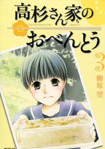 柳原望『高杉さん家のおべんとう』第3巻