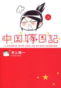 井上純一『中国嫁日記 ACHINESE WIFE AND AN OTAKU HUSBAND』第2巻