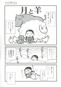 井上純一『中国嫁日記』第2巻 とらのあな購入特典小冊子_月と羊