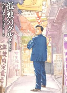 久住昌之&谷口ジロー『孤独のグルメ』(新装版)