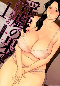 タカスギコウ『淫戯の果て』第1巻