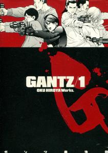奥浩哉『GANTZ(ガンツ)』第1巻