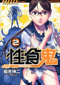 稲光伸二『性食鬼(せいしょくき)』第2巻