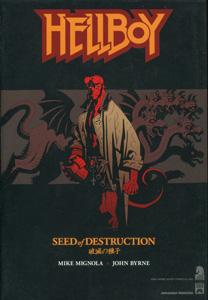 マイク・ミニョーラ&ジョン・バーン『HELLBOY(ヘルボーイ) 破滅の種子』(第1巻)