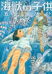 海獣の子供05_五十嵐大介