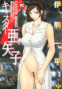 伊駒一平『キャスター亜矢子』第1巻