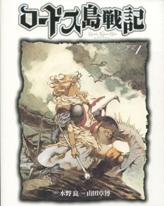 山田章博&水野良『ロードス島戦記 ファリスの聖女』第1巻