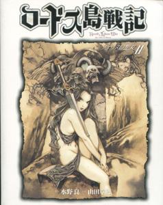 山田章博&水野良『ロードス島戦記 ファリスの聖女』第2巻