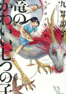 九井諒子『竜のかわいい七つの子 九井諒子作品集』