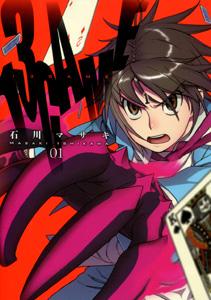 石川マサキ『13GAME』第1巻