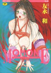 友永和『MOMONE』第1巻