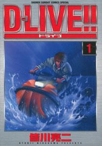 皆川亮二『D-LIVE!!(ドライブ!!)』第1巻
