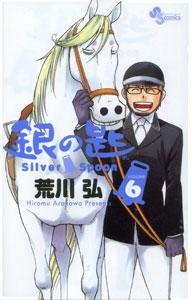 荒川弘『銀の匙 Silver Spoon』第6巻