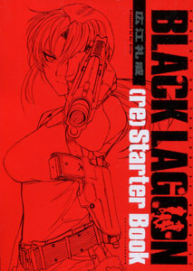 サンデーGX2013年2月号 特製別冊付録「BLACK LAGOON (re)Starter Book」