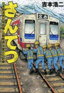 吉本浩二『さんてつ 日本鉄道旅行地図帳 三陸鉄道 大震災の記録』